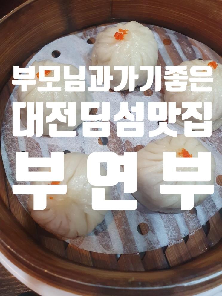 부모님과 다녀온 대전 딤섬맛집 레전드호텔 부연부(+구유성호텔)