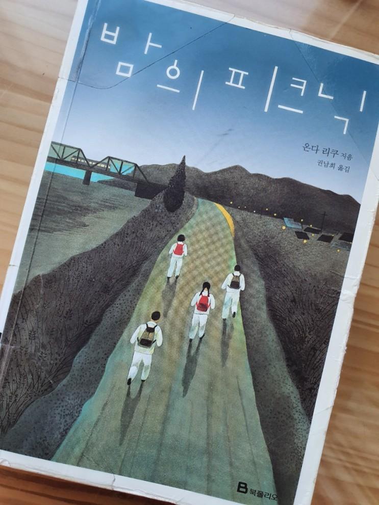 [서평] 밤의 피크닉