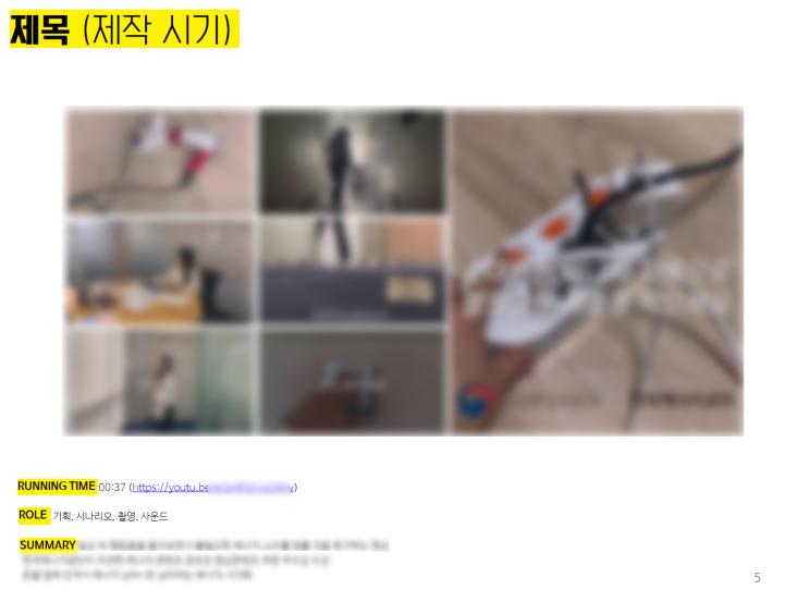 [영상 포트폴리오 만들기] 대학 활동 총정리 / 형식, 구성, 내용