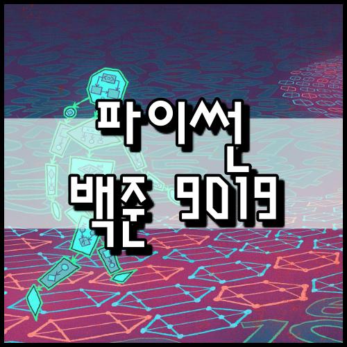 [파이썬]백준 9019번: DSLR