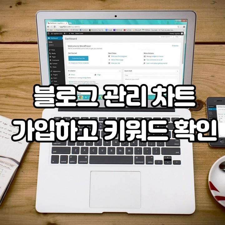 블로그 관리 차트 가입하고 유효 키워드 확인하기
