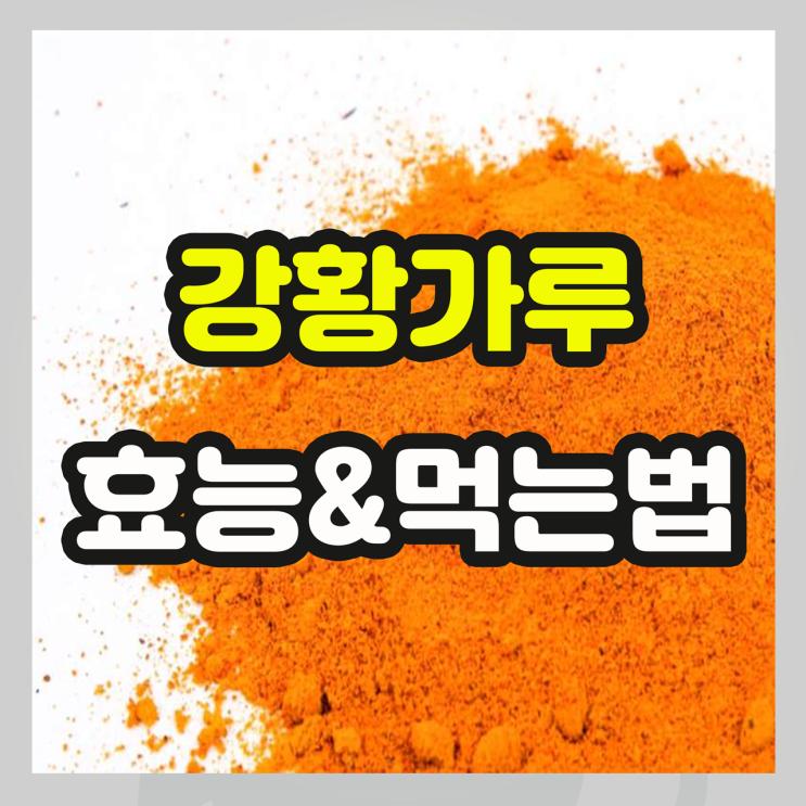 커큐민 분말 강황 효능과 먹는방법 (가격 정보)