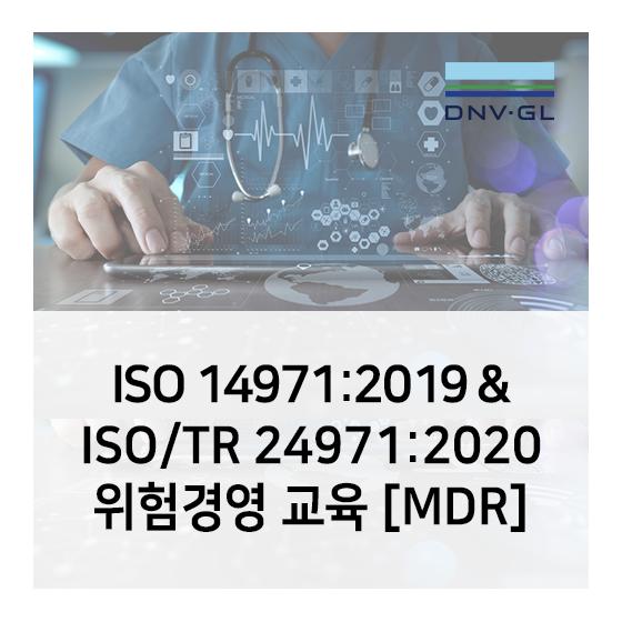 ISO 14971:2019 & ISO/TR 24971:2020 위험경영 교육[MDR] 안내