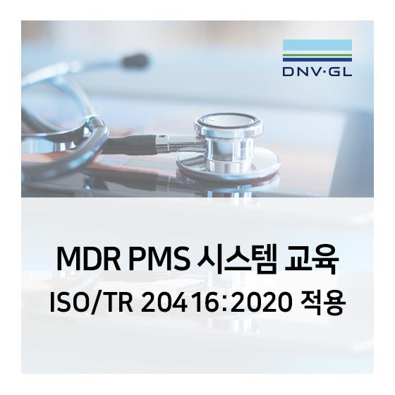 의료기기 교육 안내 - MDR PMS 시스템 교육 [ISO/TR 20416:2020 적용]