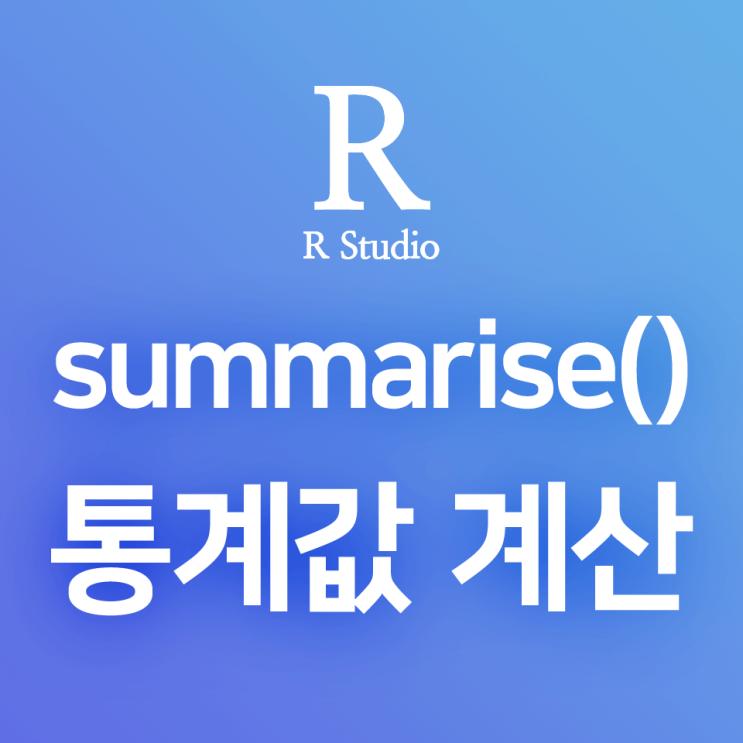 [R] summarise() : 빈도수 합계, 평균, 최소값, 최대값, 중위값, 4분위값 등을 구하는 통계함수 (n, mean, sum, min, max, median, IQR)