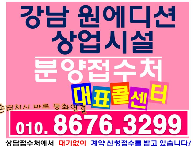 원에디션 강남 분양가(경복아파트 사거리) 강남 상가 분양 최신 정보 확인