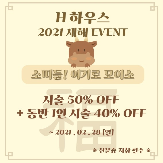 [남양읍/남양 미용실]H 하우스  소띠 이벤트 진행