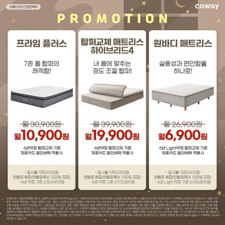 매트리스추천] 코웨이매트리스 퀸사이즈 베스트셀러!! 프라임플러스,탑퍼교체매트리스하이브리드4,원바디매트리스