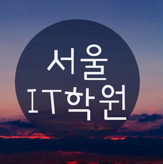 서울IT학원 에서 미래를 준비해 볼까요?