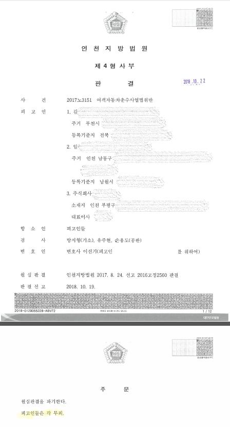 [승소사례] 운수사업법_지입제 위반으로 고소당한 법인대표와 법인 무죄판결