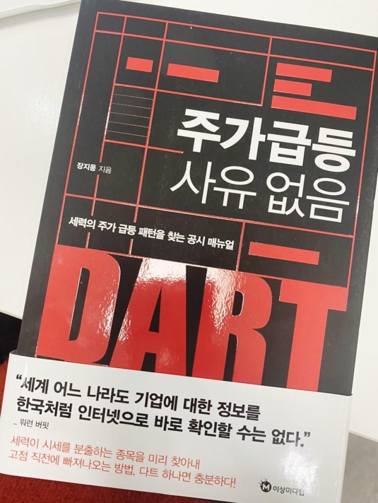 [서평] 주가급등 사유 없음 장지웅 저자 새해 주식 이야기