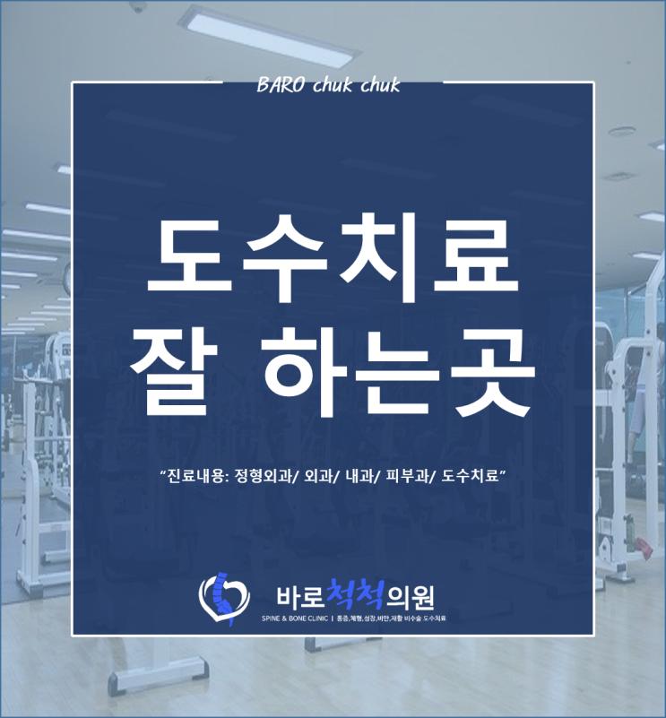 18일 카페 헬스장 운영재개 알아둬야할 점 / 강동구 도수치료 강서구 도수치료 정형외과 바로척척의원