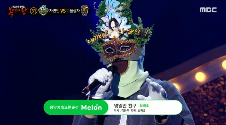 [복면가왕] 자연인 - 영일만 친구 [노래가사, 듣기, Live]