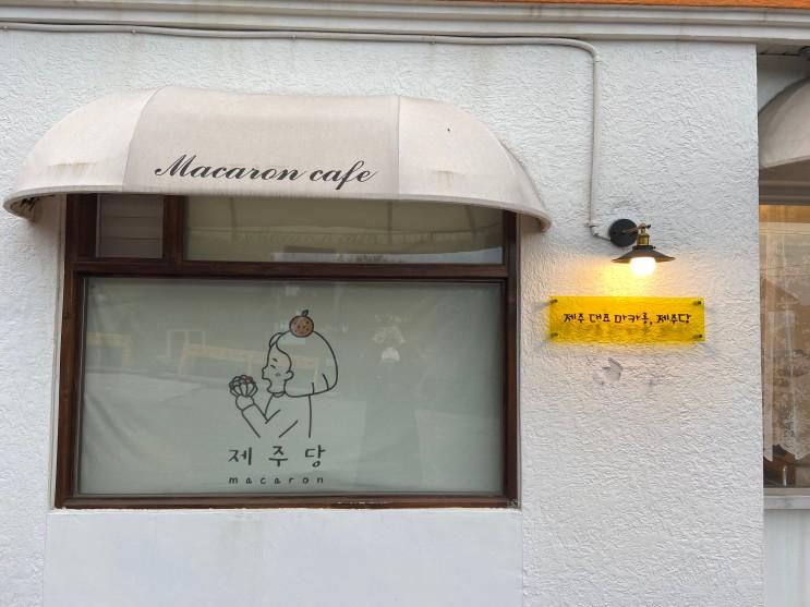 [제주 서귀포 맛집] 제주당 마카롱 가성비 좋구나! (내돈내산)