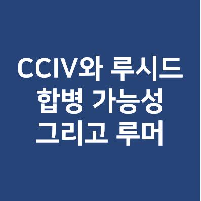 CCIV(Churchill Capital Corp IV)와 루시드 모터스 합병과 루머