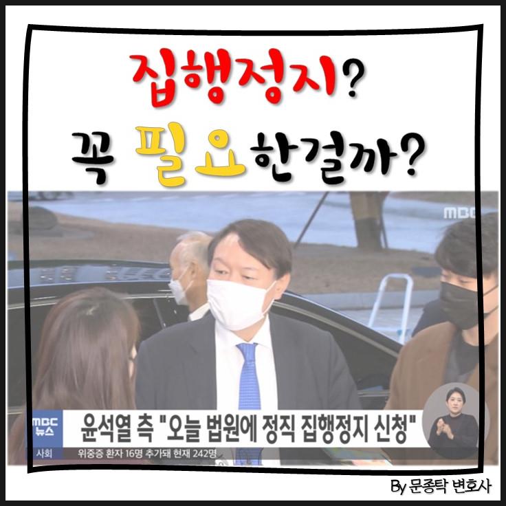윤석열 집행정지? (feat. 윤석열추미애정리) [문종탁의 성공변론]