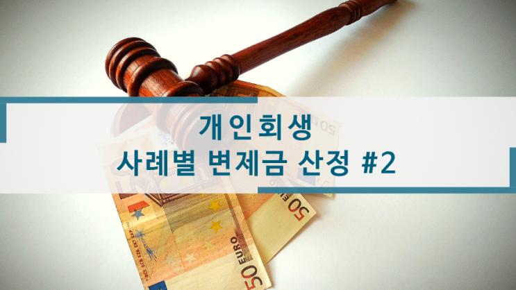 개인회생 사례별 변제금 산정 #2