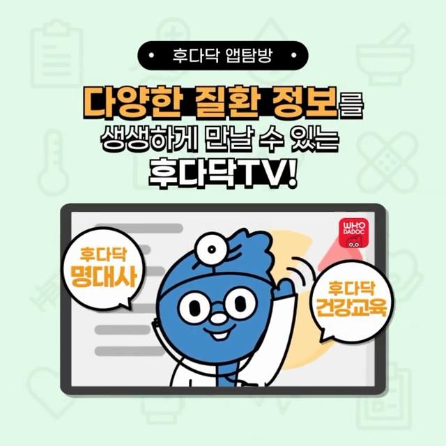 다양한 질환 정보를 생생하게 만날 수 있는 후다닥 TV!