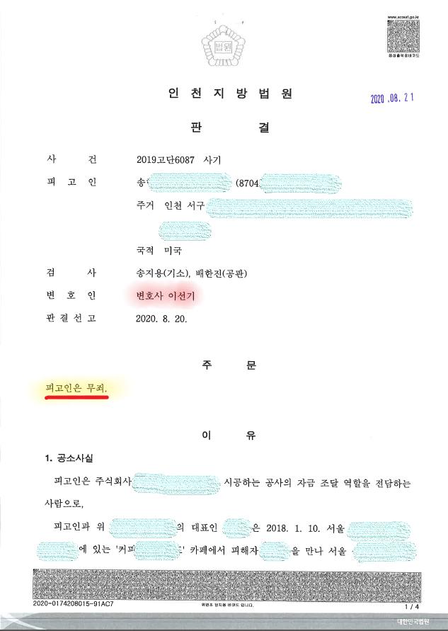 [승소사례] 재건축_사기로 고소당한 컨설팅 관련자 무죄판결