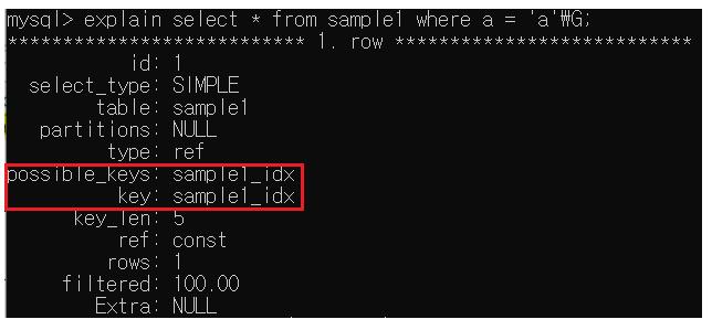 [MYSQL/Database] 인덱스 작성과 삭제