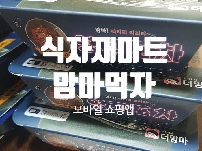 식자재마트 모바일 쇼핑앱 『 맘마먹자 』