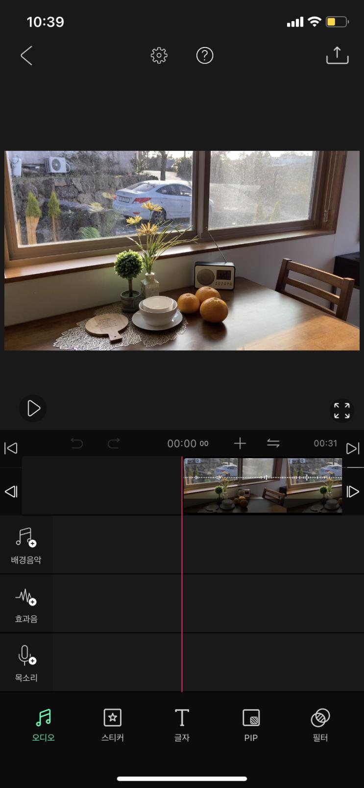 VLLO 무료 어플 사용법 정리 (동영상 만들기, 배경음악 삽입, 영상배속)