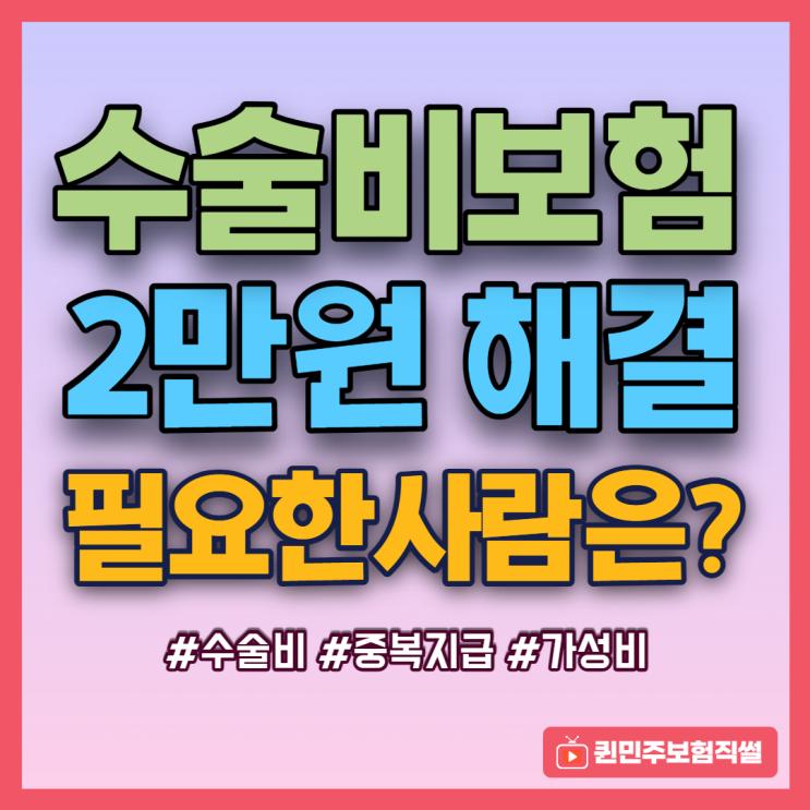 수술비플랜 2만원대 알차게 해결하기!
