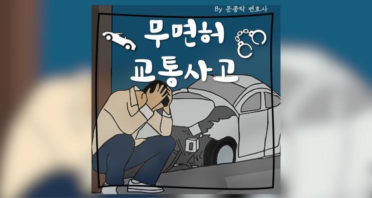 음주운전 무면허 교통사고 (박시연, 윤창호법)