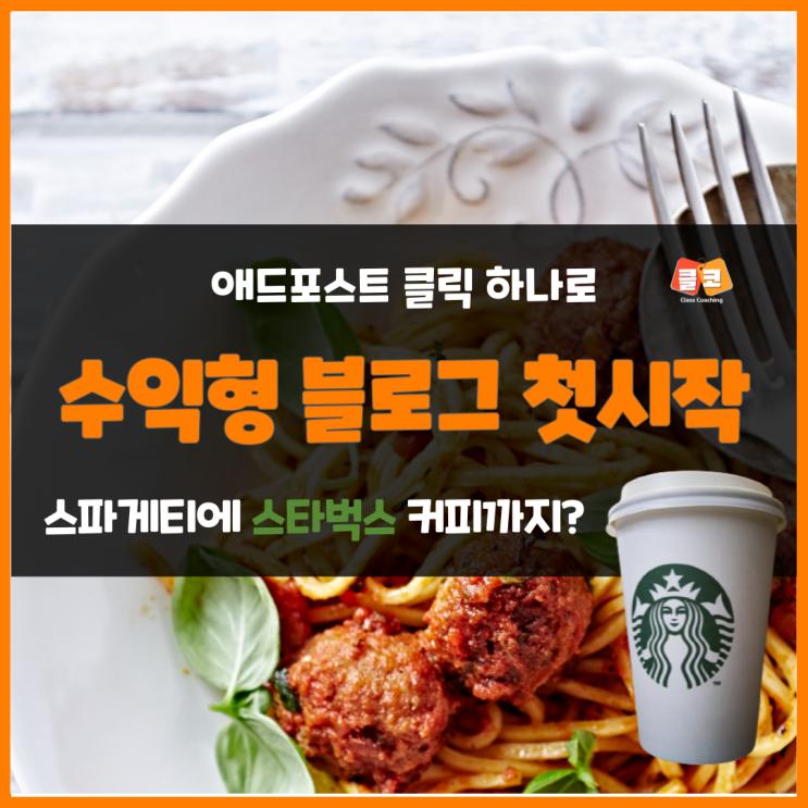 애드포스트 클릭 하나로 스파게티 사먹고 스타벅스 커피까지?