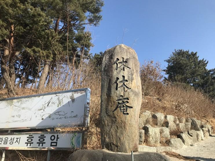 강원도 양양 휴휴암 휴식이 필요할땐 요기!