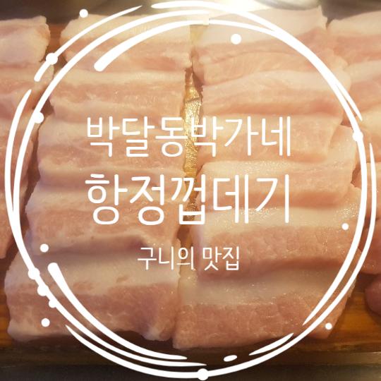 박달동 박가네숯불껍데기 재방문 후기 항정껍데기 맛집 단골 되겠어요!