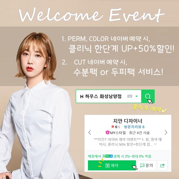 [화성 남양/남양읍 미용실] H하우스 지안T 웰컴 이벤트!