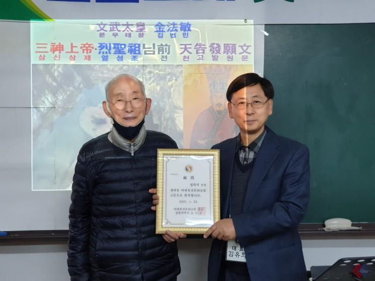 2021 미래유산문화포럼 신년교례 및 시무식 개최!