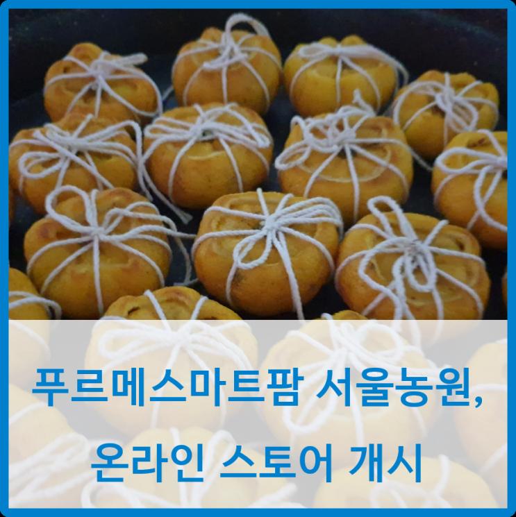 올해 설 선물은, 푸르메스마트팜 서울농원 온라인 스토어에서!