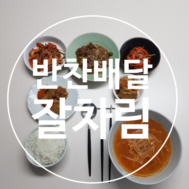 [식품] 반찬배달 정기배송 반찬 정기식단 추천 :: 잘차림