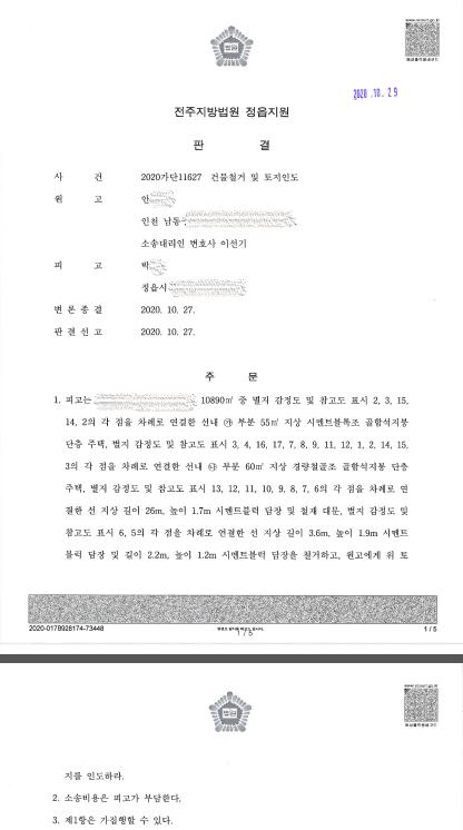 [승소사례] 무단점유자 건물철거 및 토지인도 소송