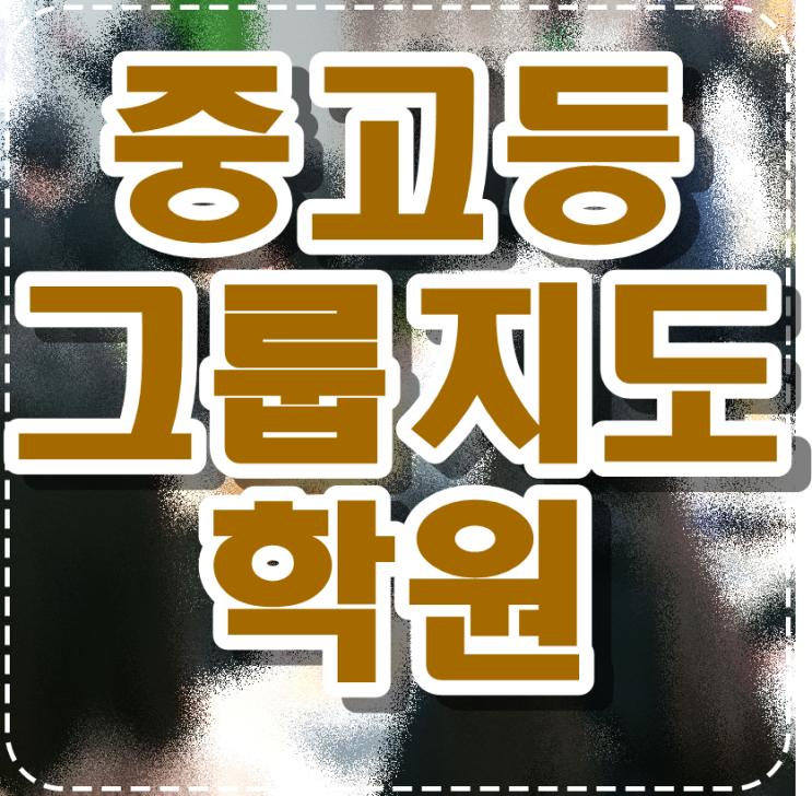신방동 고등학원 신방 천안 초등학원 공부방 종합 중등 코칭 숙제관리