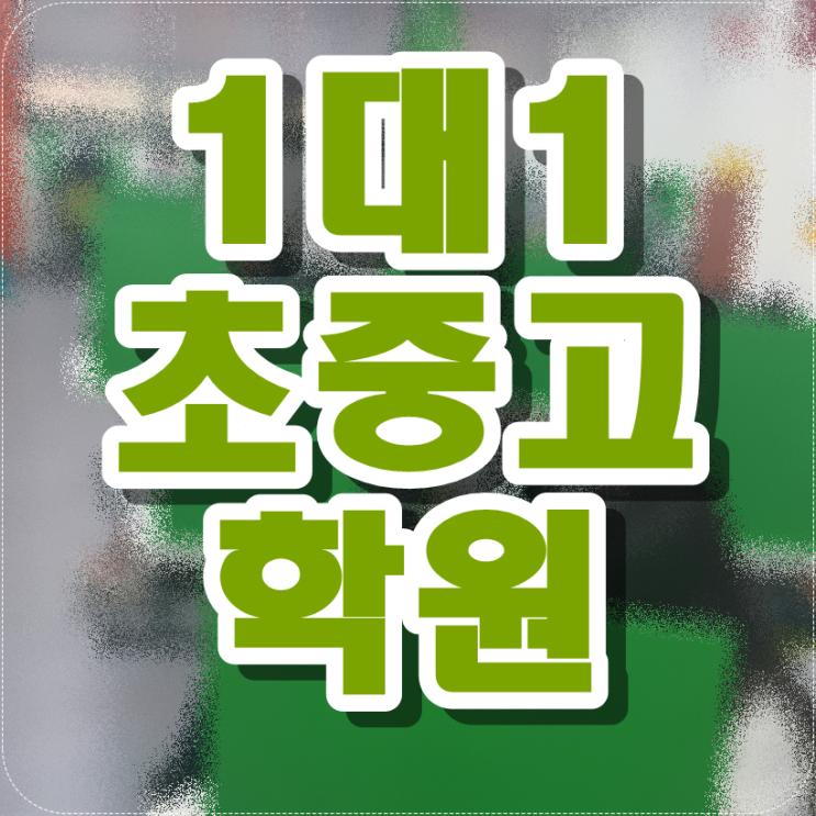 동백동 종합학원 동백 기흥구 수학학원 공부방 내신 고등 교습소 중간고사