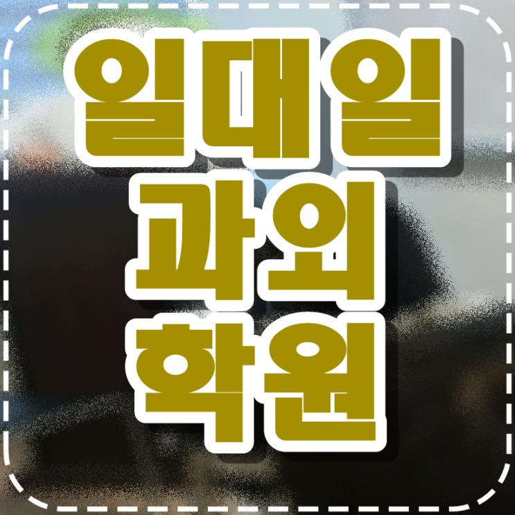 성남 종합학원 구미동 금곡동 초등학원 공부방 고등 내신 내신관리 학습멘토