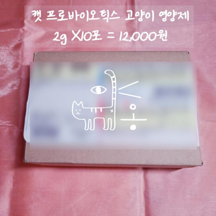 [고양이영양제] 캣 프로바이오틱스 :: '애기' 유산균