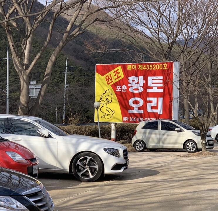"""팔공산 백숙 맛집 """"원조 포춘 황토오리"""""""