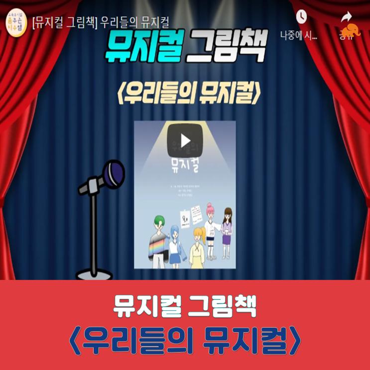 배영초등학교 뮤지컬 그림책 <우리들의 뮤지컬>