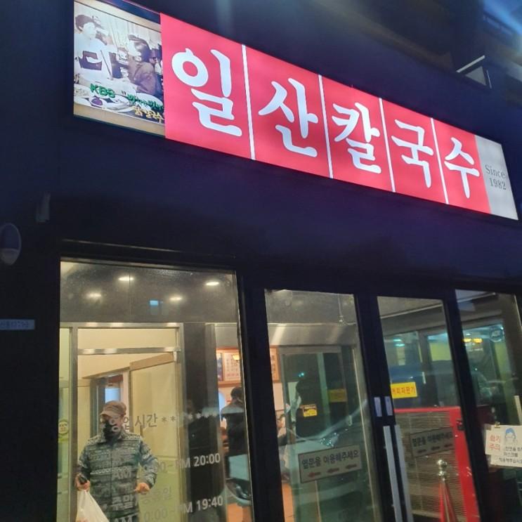 유명하다는 일산칼국수본점 방문(Feat.달라진 메뉴)