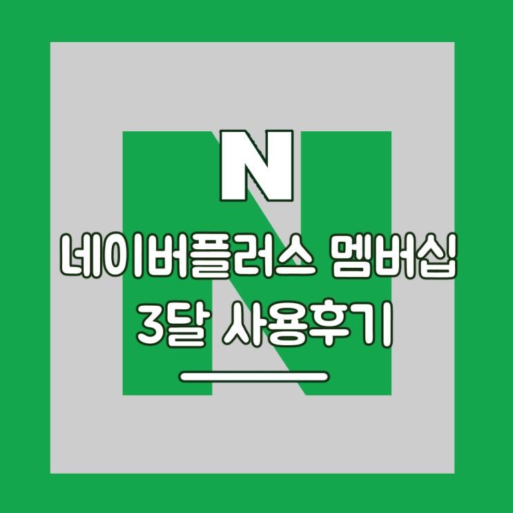 네이버플러스 멤버십 3달 사용후기