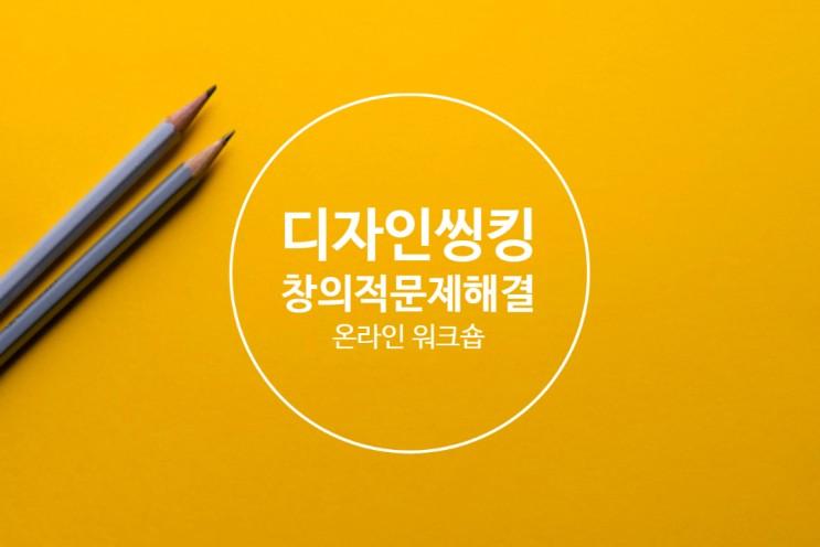 디자인씽킹 아이디어발산 온라인워크숍 : 제주대학교
