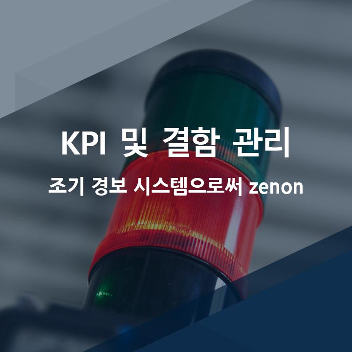 [코파데이타] zenon으로 조기 경보 시스템 구현