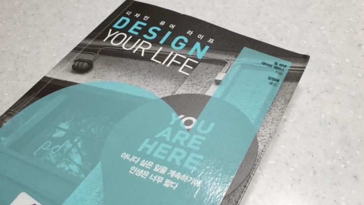 강의계획서 진로설계와 탐색, 디자인 유어라이프