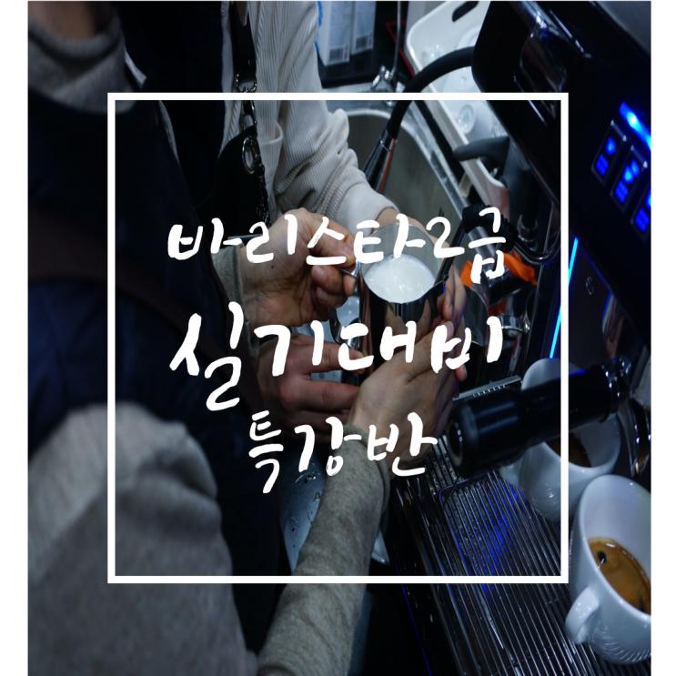 한국커피협회 제 95회 바리스타2급 실기대비 특강