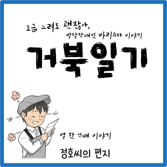 [장애인 바리스타 이야기] 제11화. 정호씨가 좋아하는 사람들