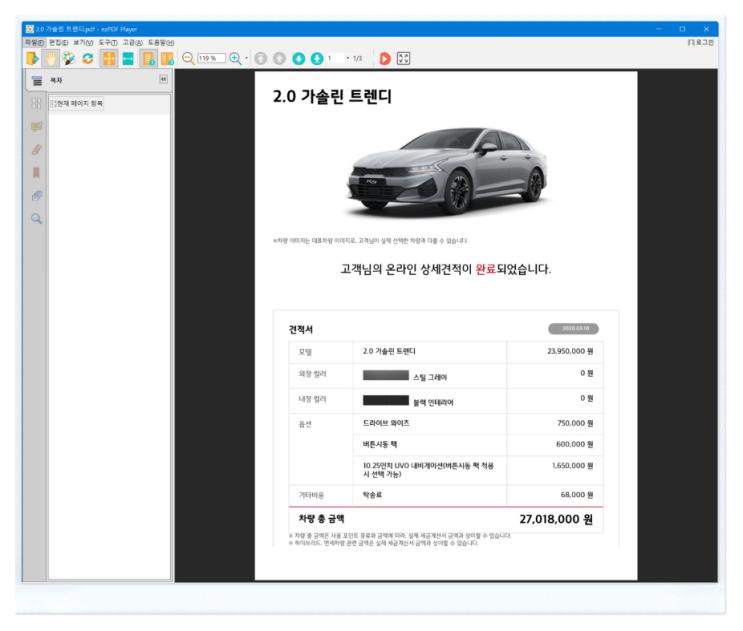 PDF 뷰어, 이지피디에프 플레이어(ezPDF Player) 다운로드